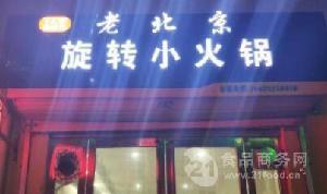 杨新伟老北京旋转小火锅开店【总部】