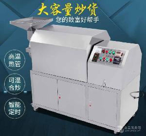 新型不锈钢豪华电加热花生炒货机