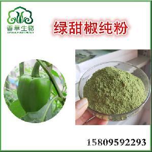 绿甜椒粉价格 青椒粉厂家 甜辣椒粉 绿甜椒提取物宁夏批发价格