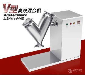商用V型不銹鋼食品粉末混料機