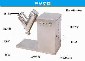 电动V型药品粉末高效混合机