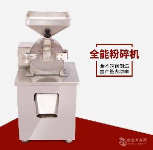 江高大功率电动食品粉碎机