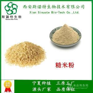 糙米膳食纤维 糙米提取物  长期供应  斯诺特  厂家直销