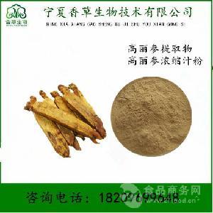 高丽参提取物 高丽参总皂甙80% 朝鲜参浓缩汁粉水溶型宁夏厂家