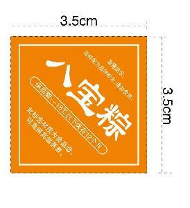 粽子标签生产厂  有现货可通用