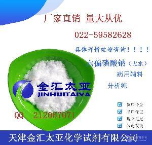 厂家六偏磷酸钠无水分析纯食品级工业级25kg