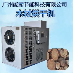 通用木材烘干設備