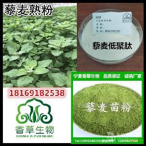 藜麦苗粉 藜麦提取物 藜麦皂苷 藜麦熟粉 藜麦膳食纤维粉