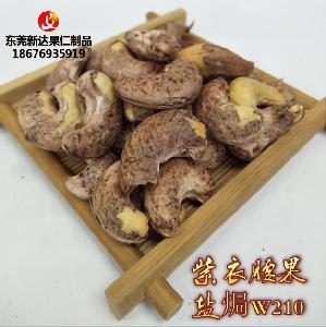 新達 越南進口堅果炒貨 W210鹽焗紫衣腰果特產零食包裝 20kg/箱