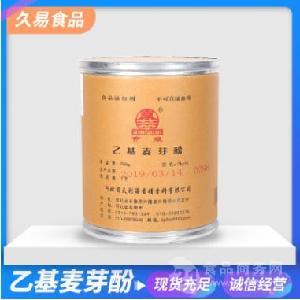 乙基麦芽酚纯香型25kg