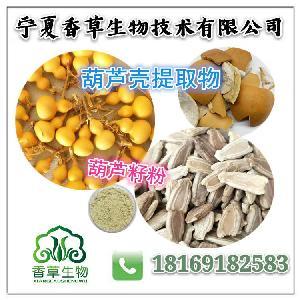葫芦壳提取物厂家供应葫芦籽粉批发价抽葫芦籽提取物 葫芦叶粉