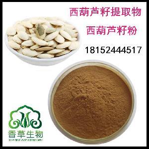 西葫芦籽粉批发宁夏西葫芦籽提取物厂家供应西葫芦粉 籽熟化粉