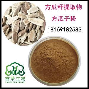 方瓜籽粉价格方瓜子提取物厂家供应方瓜子熟化粉 浓缩粉 报价