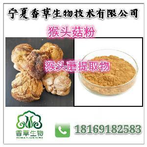 猴头菇粉价格 供应猴头菇提取物厂家 猴头菇多糖猴头蘑熟粉