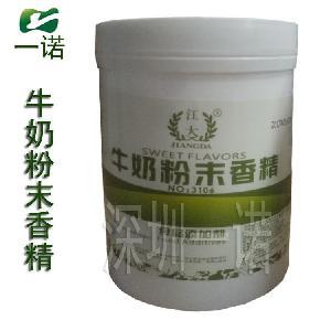 牛奶香精  牛奶粉末香精 水溶性蛋奶味香精
