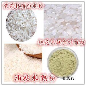 黄花粘腹白米提取物10:1白米膳食纤维粉 桃花米全粉油粘米熟粉