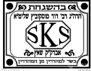 犹太食品认证咨询服务