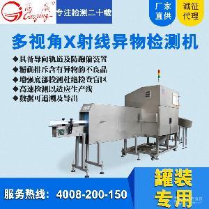 GJ-XF 罐头专用 X射线异物检测机