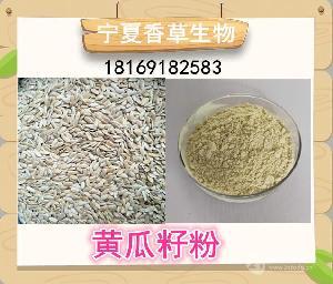 黄瓜籽粉供应商/黄瓜子提取物/价格