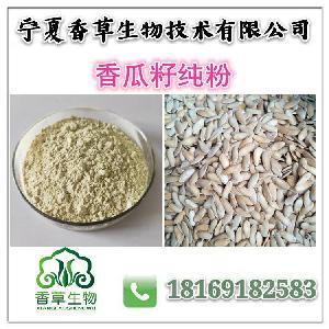 香瓜籽粉价格 香瓜籽提取物厂家 香瓜籽熟粉哪里有/供应商