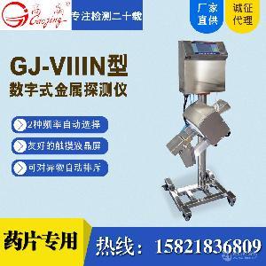 药片胶囊专用金属探测仪GJ-VIII 自由落体式