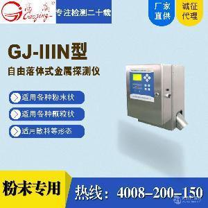 GJ-IIIN 自由下落式粉末 (颗粒、散料) 金属探测仪