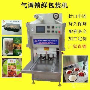 气调包装机 龙虾尾盒式包装机