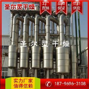 工业废水蒸发器,工业废水蒸发结晶器,工业废水蒸发结晶设备