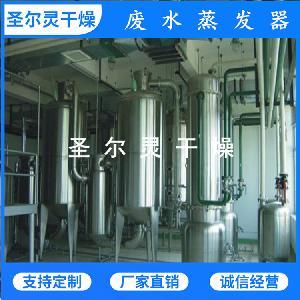 污水蒸发处理, 低温蒸发结晶