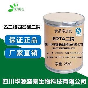 食品级乙二胺四乙酸二钠的作用