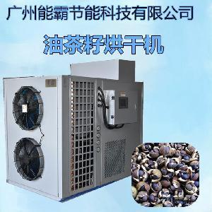 油茶籽烘干機