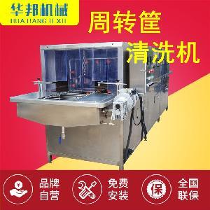 医用垃圾周转箱清洗机 杀菌消毒清洗机