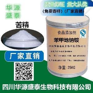 食品级苯甲地钠铵的作用