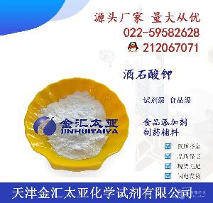 厂家酒石酸钾半水试剂级食品级25kg