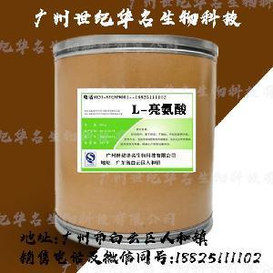 厂家供应 食品级 L-亮氨酸