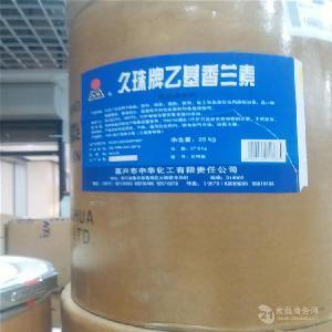 乙基香蘭素食品級增香劑增味劑