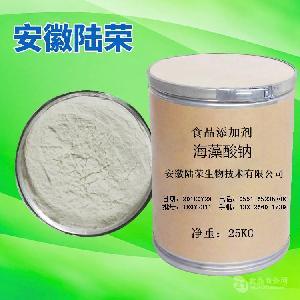 食品級海藻酸鈉廠家直銷