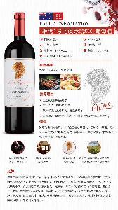 雄鹰1号南澳赤霞珠红葡萄酒