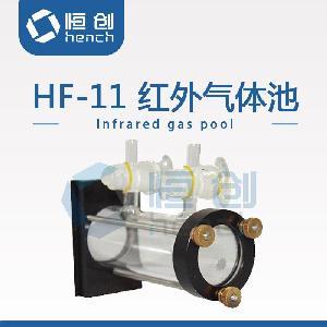 HF-11紅外氣體池
