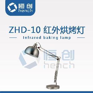 ZHD-10實驗室紅外烘烤燈