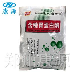 优质食品级 胃蛋白酶 胃蛋白酶 食品级酶制剂 胃蛋白酶