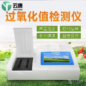 供應食用油過氧化值檢測儀