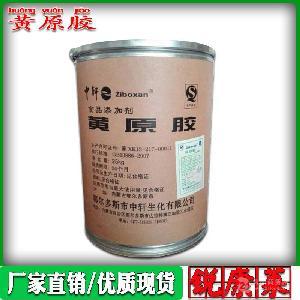 廠家 供應 中軒 阜豐黃原膠 食品增稠劑
