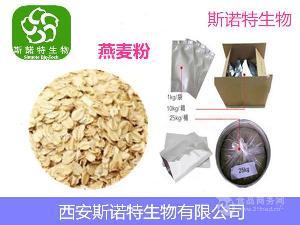 富硒燕麦提取物    β葡聚糖20%  -70% 斯诺特厂家