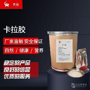 湖南奧馳食品級卡拉膠 25kg*1