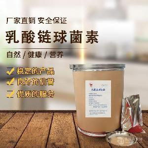 湖南奧馳食品級乳酸鏈球菌素25kg*1