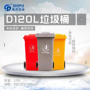 巫山塑料垃圾桶廠120L分類垃圾桶批發巫山市政環衛垃圾桶重慶廠家批發價格