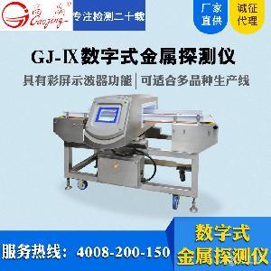 上海高晶水产类食品数字式金属探测仪GJ-IX