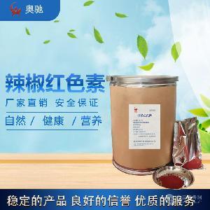 湖南奧馳食品級辣椒紅色素25kg*1