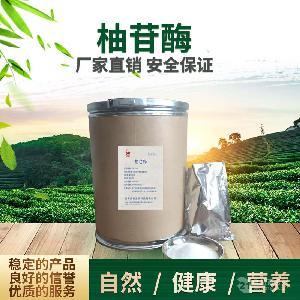 湖南奥驰食品级柚苷酶25kg*1
